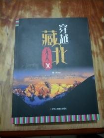 穿越藏北无人区