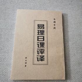 易理日课评译