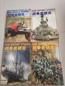 战争史研究(二)第24、44、45、48册(4本合售)