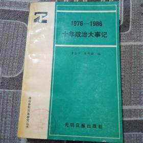 1976—1986十年政治大事记