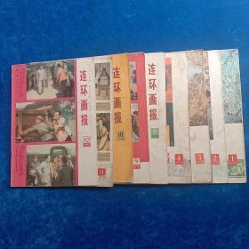 连环画报  1978年1、2、3、4、8、9、10、11、12期  (共9期合售)