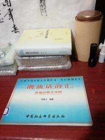潮汕话韵汇:普通话拼音对照
