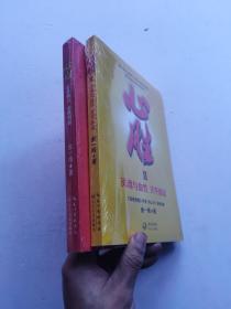 心胜 (心胜则兴 心败则衰)+心胜2(灵魂与血性关乎命运)   2册合售    2册未拆封