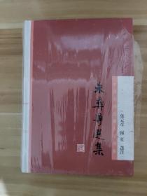 朱彝尊选集(中国古典文学名家选集)