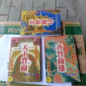 中国商帮传奇第二辑(全3册)