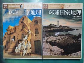 环球国家地理黄金典藏版 欧洲+非洲美洲两极(2本合售)