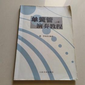 单簧管演奏教程(上册)