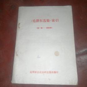 《毛泽东选集》索引(第一卷一一第四卷)