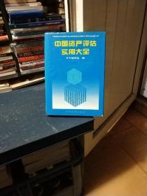 中国资产评估实用大全