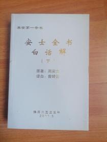 安士全书白话解(下)