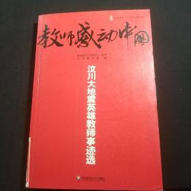 大夏书系·教师感动中国--汶川大地震英雄教师事迹选