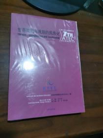 世界戏剧与戏剧的民族化 : 第七届亚洲戏剧教育研 究国际论坛文集