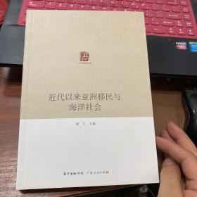 广东华侨史文库:近代以来亚洲移民与海洋社会