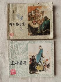 李自成(一组两册)