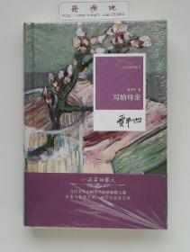 【钤印本】写给母亲  贾平凹全新散文集钤印本 精装 一版一印