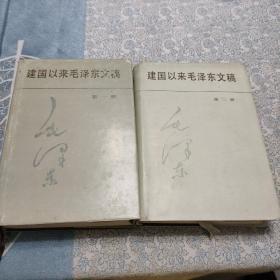 建国以来毛泽东文稿——第1、2册精装