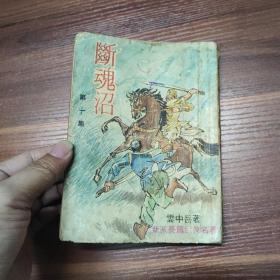 断魂沼 第一集-约70年代出版-繁体武侠小说
