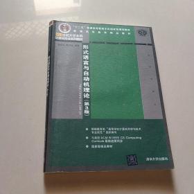 形式语言与自动机理论(第3版)/普通高等教育精品教材·21世纪大学本科计算机专业系列教材
