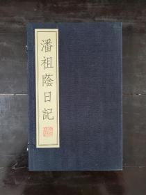 潘祖荫日记(全二册)9787601012793 线装本