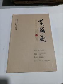 文学创刊号收藏: 黄海潮 (2019年1~2期合刊)