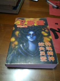 最新卫斯理科幻经典(16)蛇神、失魂、灵椅、爱神