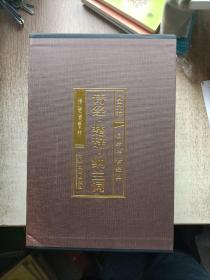 诗经·楚辞·纳兰词(全六卷 绸面精装插盒珍藏版)
