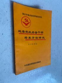 地县党政后备干部培养方法研究(仅印700册)