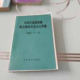 中国代表团出席联合国有关会议文件集1982