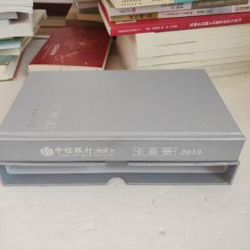 中信银行信用卡卡版册 2013 【含19卡】