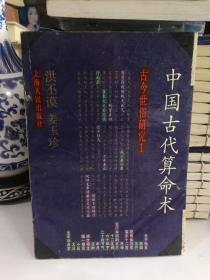 中国古代算命术