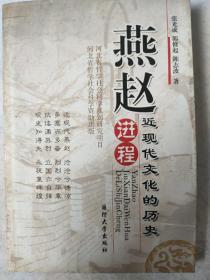 燕赵近现代文化的历史进程