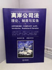 离岸公司法:理论、制度与实务