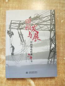 回顾与发展:中国带电作业六十年【库存书】