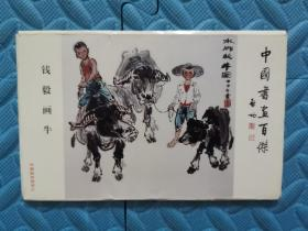 明信片8张:中国书画百杰钱毅作品选(钱毅画牛)