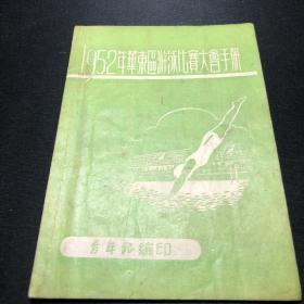 【体育赛事】1952年华东区游泳比赛大会手册