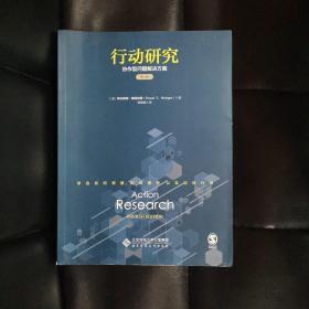 行动研究:协作型问题解决方案(第四版)