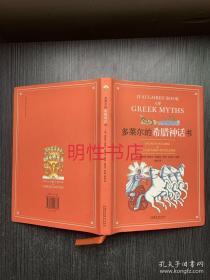 多莱尔的希腊神话书(精装本)