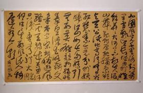 保真书画,罗占凤六尺整纸书法精品一幅97×180cm,带有作者合影。罗占凤,当代优秀女书法家代表人物,中国书协会员,章丘市女书法家协会主席。