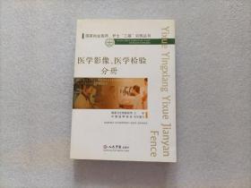"""国家执业医师、护士""""三基""""训练丛书:医学影像、医学检验分册"""