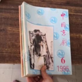 中国京剧1995年第1-6期(六本合售)