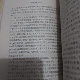 精神分析学引论·新论