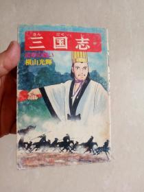 日文原版漫画   原版日漫  横山光辉作品  《三国志》  第52册