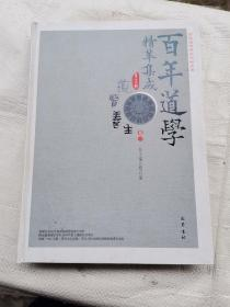 《百年道学精华集成》第五辑《道医养生》卷三