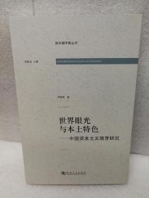 世界眼光与本土特色:中国资本主义萌芽研究