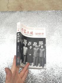 作家文摘20周年珍藏本:家国往事