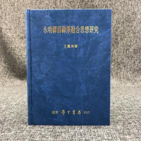 台湾学生书局  王凤珠《永明禅师禅淨融合思想研究》(精装)