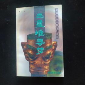 三星堆寻梦:古城古国古蜀文化探秘  一版一印