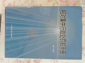 相对集中行政处罚手册(附光盘)