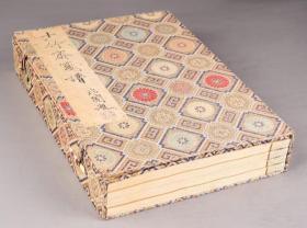 1952年荣宝斋新记本版水印《十竹斋笺谱》,原装织绵函套,内册洒金纸书衣,仿古宣纸精印,书品宏阔,套色典雅。