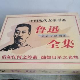 中国现代文豪书系鲁迅全集  杂文、小说、散文  全五册  16开 精装 一版一印  有函套